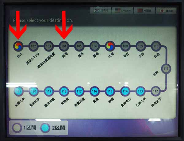 釜山金海空港から市内のアクセス 釜山金海軽電鉄の券売機の画像