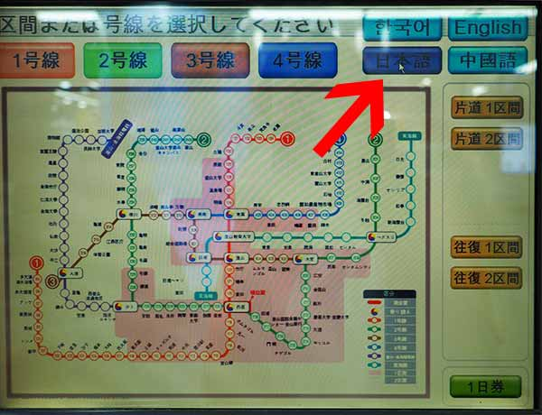釜山金海空港から市内のアクセス 地下鉄の自動券売機