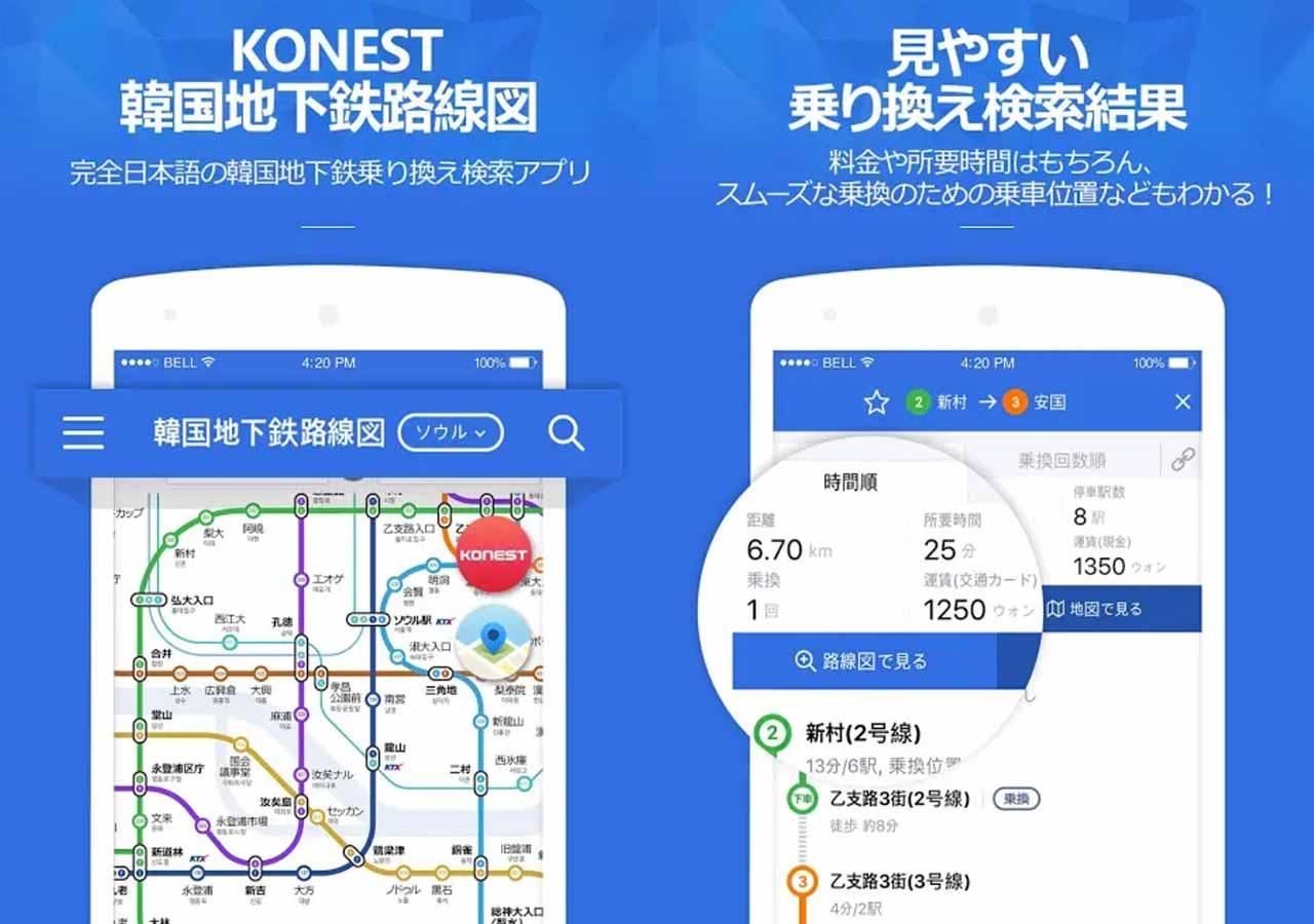 釜山の地下鉄ガイド 釜山の地下鉄 路線図・乗換検索アプリ