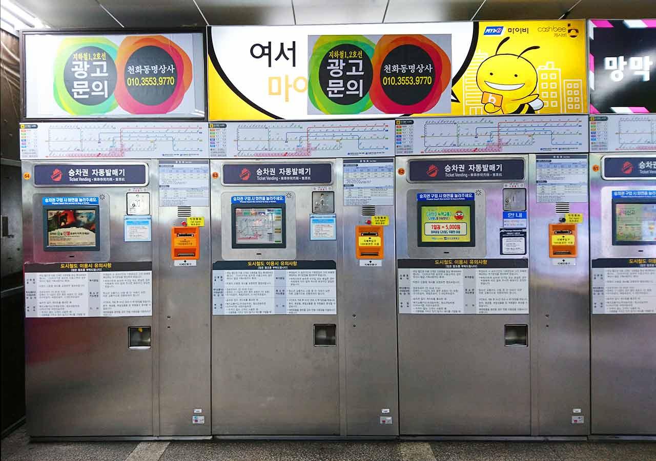 釜山の地下鉄ガイド 釜山の地下鉄 自動券売機の画像
