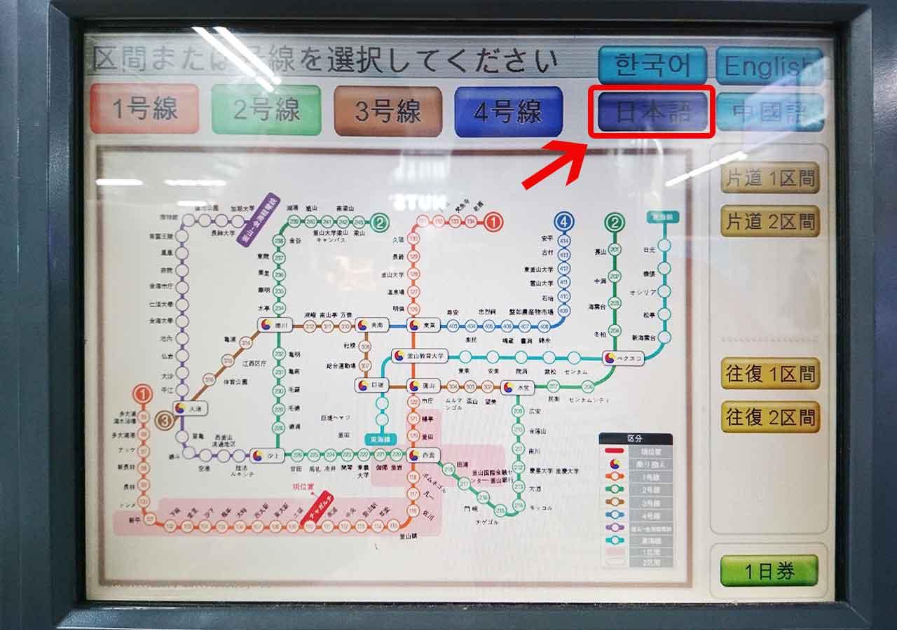 釜山の地下鉄ガイド 釜山の地下鉄 自動券売機の使い方①