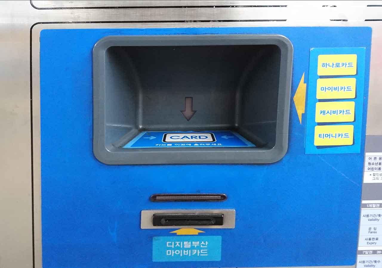 釜山の地下鉄ガイド 釜山の地下鉄 交通カード購入・チャージ機 使い方③
