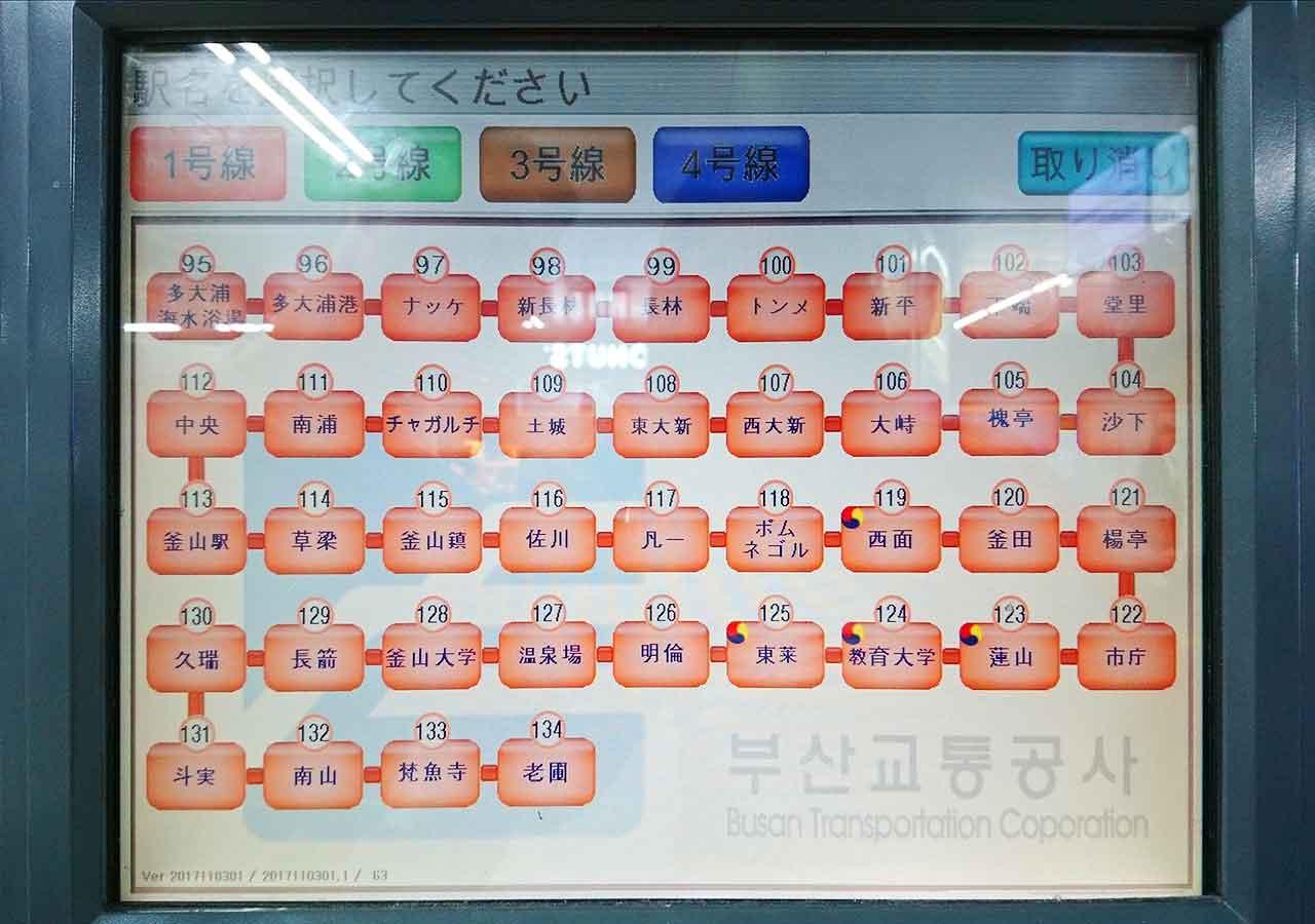 釜山の地下鉄ガイド 釜山の地下鉄 自動券売機の使い方②