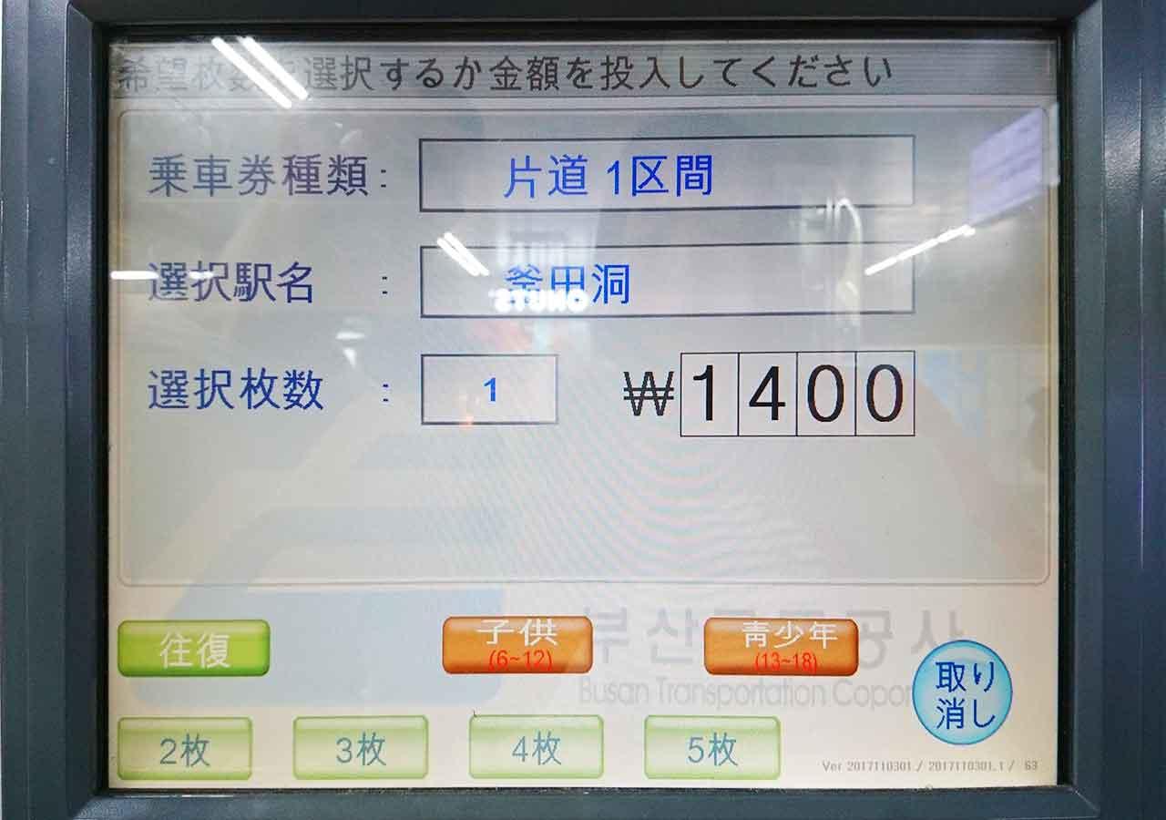 釜山の地下鉄ガイド 釜山の地下鉄 自動券売機の使い方③