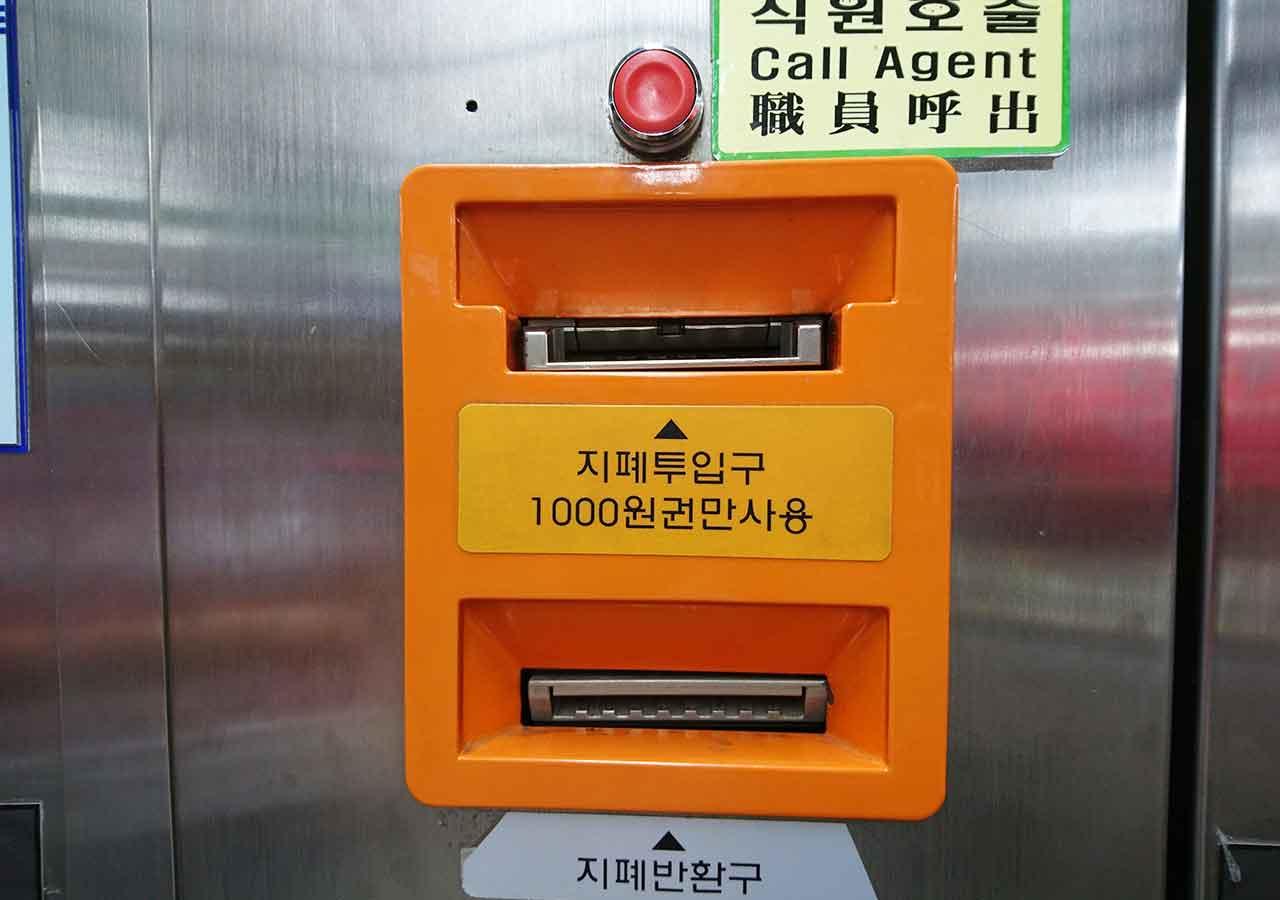 釜山の地下鉄ガイド 釜山の地下鉄 自動券売機の使い方④