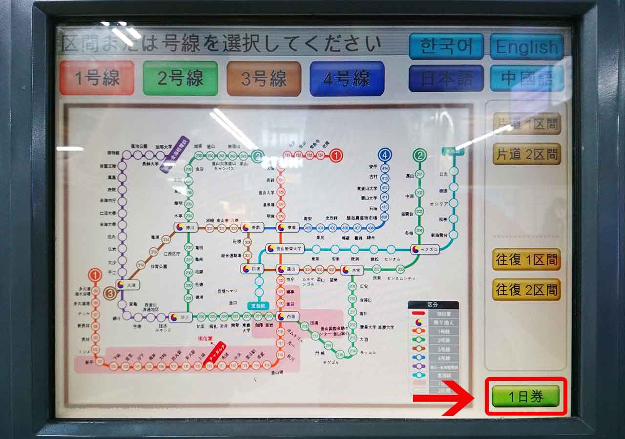 釜山の地下鉄ガイド 釜山の地下鉄 自動券売機の使い方 1日券①