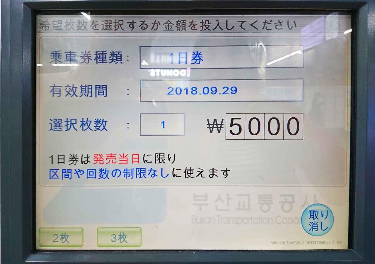釜山の地下鉄ガイド 釜山の地下鉄 自動券売機の使い方 1日券②