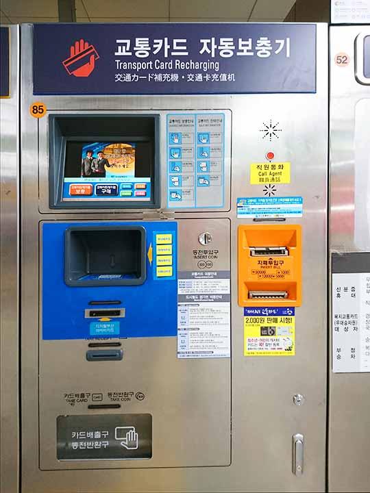 釜山の地下鉄ガイド 釜山の地下鉄 交通カード購入・チャージ機
