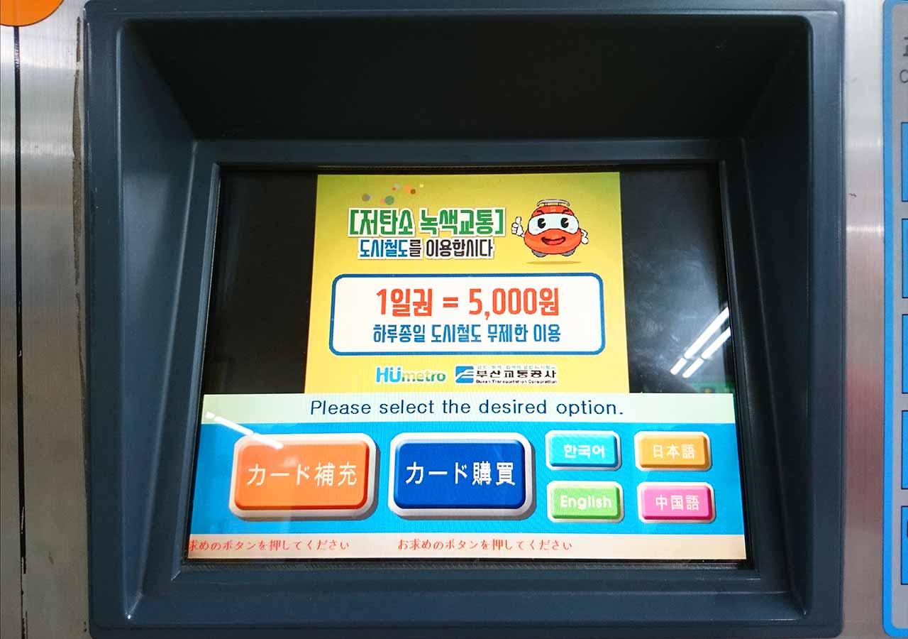 釜山の地下鉄ガイド 釜山の地下鉄 交通カード購入・チャージ機 使い方①