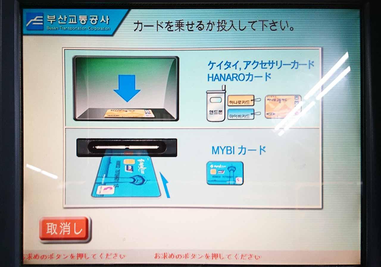 釜山の地下鉄ガイド 釜山の地下鉄 交通カード購入・チャージ機 使い方②