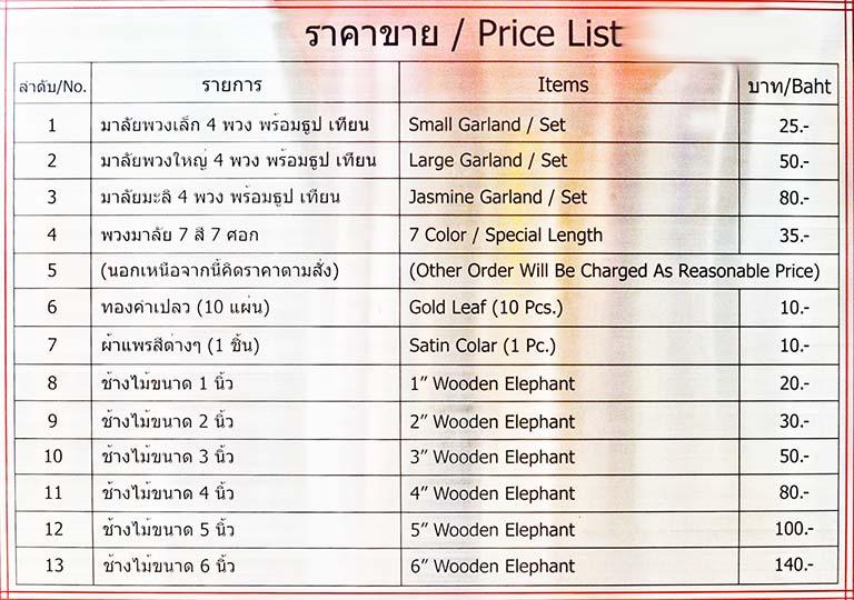 バンコク観光 エラワン廟 境内の売店 値段表