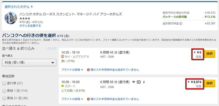 エクスペディア Air + 割の航空券の値段