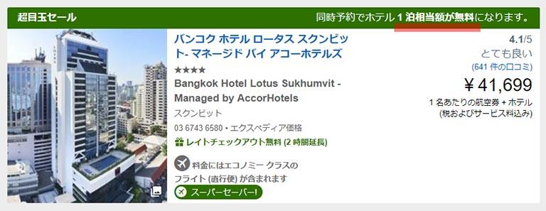 エクスペディア Air + 割のホテルの画像
