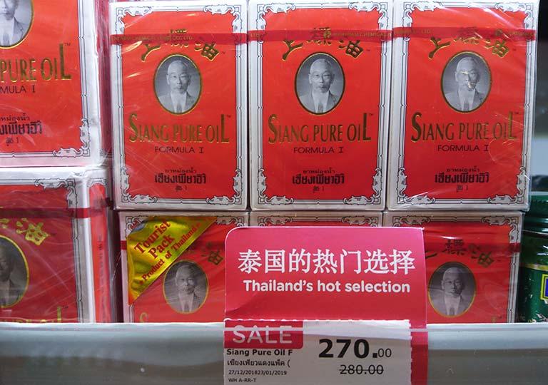 タイ・バンコクのおすすめお土産 コスメ・美容グッズ シアンピュアオイル(Siang Pure Oil)