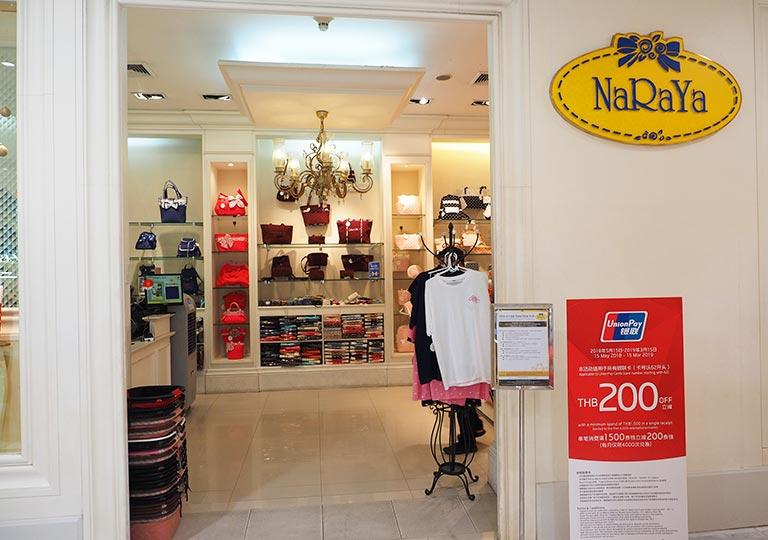 タイ・バンコクのおすすめお土産 雑貨 ナラヤ店舗