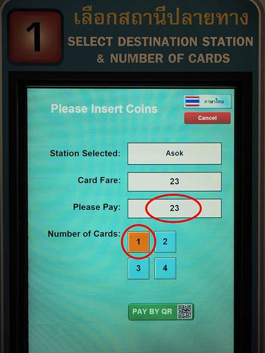 バンコク観光 BTSスカイトレイン 駅の券売機の使い方④