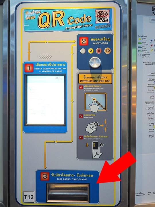 バンコク観光 BTSスカイトレイン 駅の券売機の使い方⑤