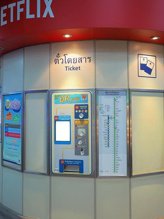 バンコク観光 BTSスカイトレイン 駅の券売機