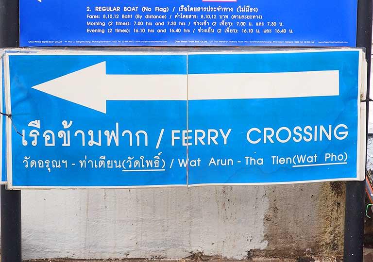 バンコク観光 チャオプラヤーエクスプレスボート ワットアルン行きの船着場の案内標識