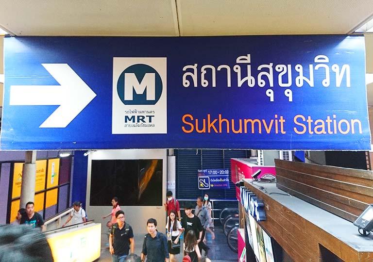 バンコク観光 MRT(地下鉄) 案内標識