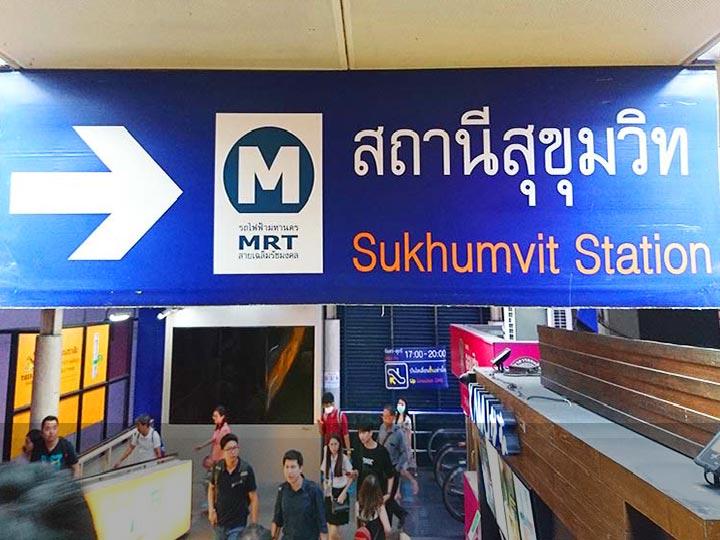 「バンコクの地下鉄(MRT)完全ガイド!路線図、料金、乗り方など徹底解説!」 トップ画像