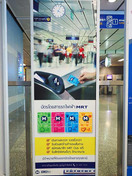 バンコク観光 MRT(地下鉄) MRTスマートカード