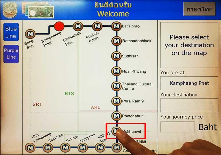 バンコク観光 MRT(地下鉄) 券売機の使い方③