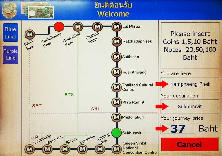 バンコク観光 MRT(地下鉄) 券売機の使い方④