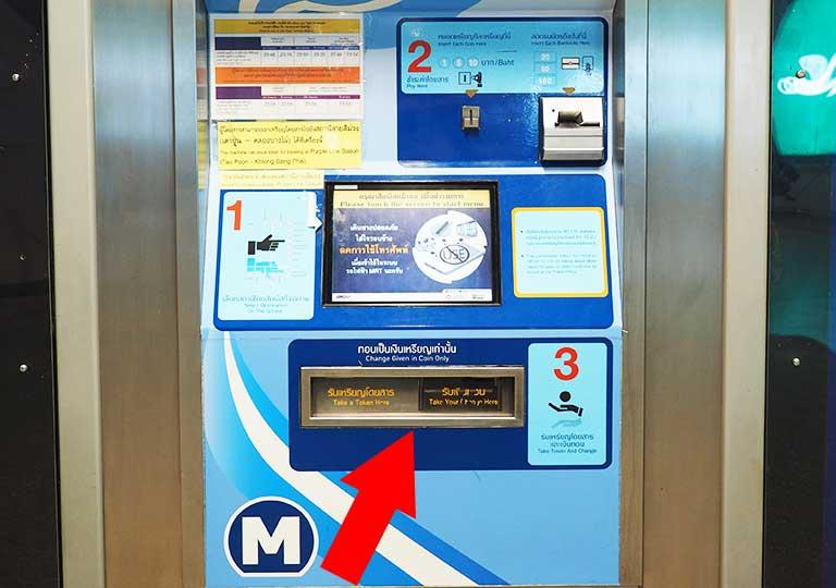 バンコク観光 MRT(地下鉄) 券売機の使い方⑥