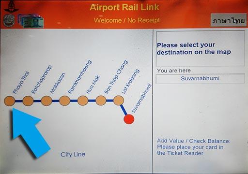 バンコク観光 スワンナプーム空港 ARLの券売機の使い方③