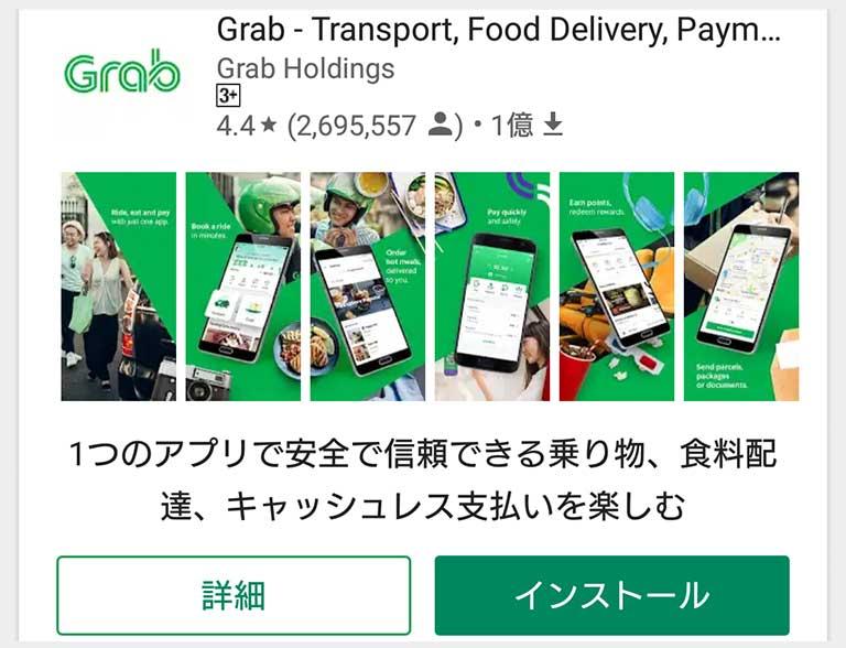 バンコク観光 アプリ「Grab」の画像