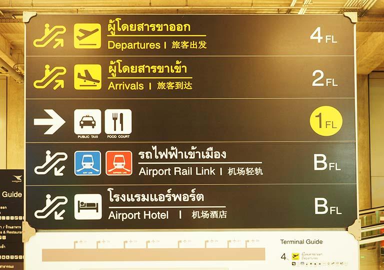 バンコク観光 スワンナプーム空港の画像