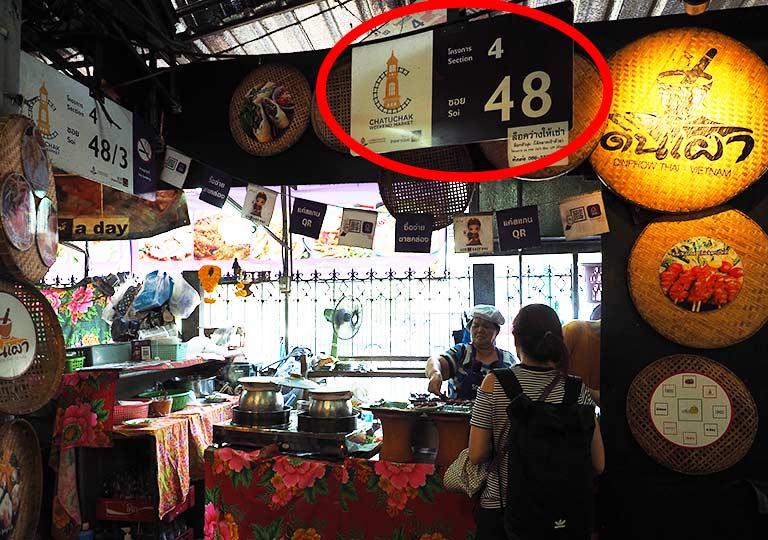 バンコク観光 ウィークエンドマーケットのレストラン ベトナム料理店Din Phow Cuisine 行き方