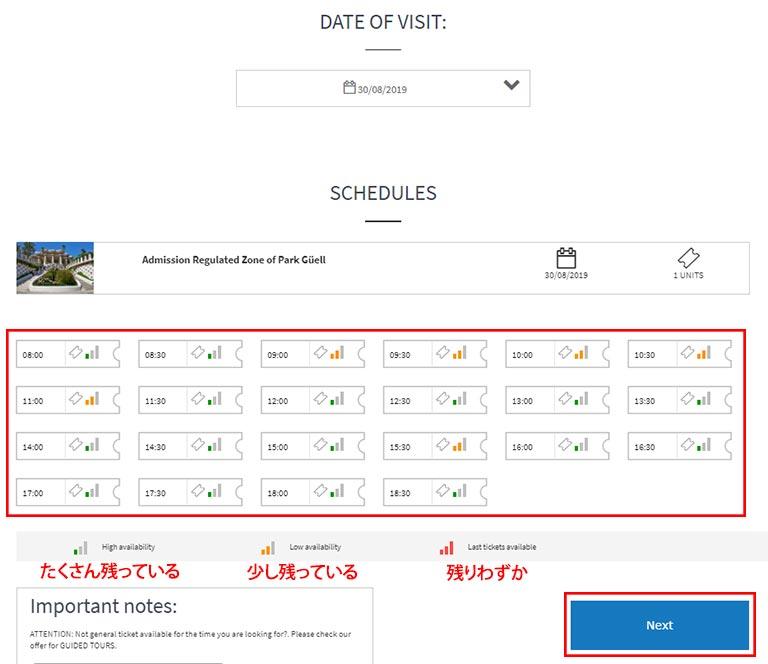 バルセロナ観光 グエル公園(Park Güell) チケット予約方法 ③訪問の日時を選択