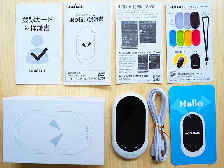 「新型ポケトークWの使い方ガイド!初期設定、翻訳機能など使い方まとめ」 トップ画像