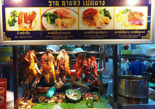 バンコク観光 チャイナタウン Liw Roasted Duck