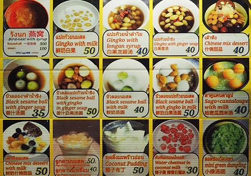 バンコク観光  チャイナタウンのレストランのメニュー