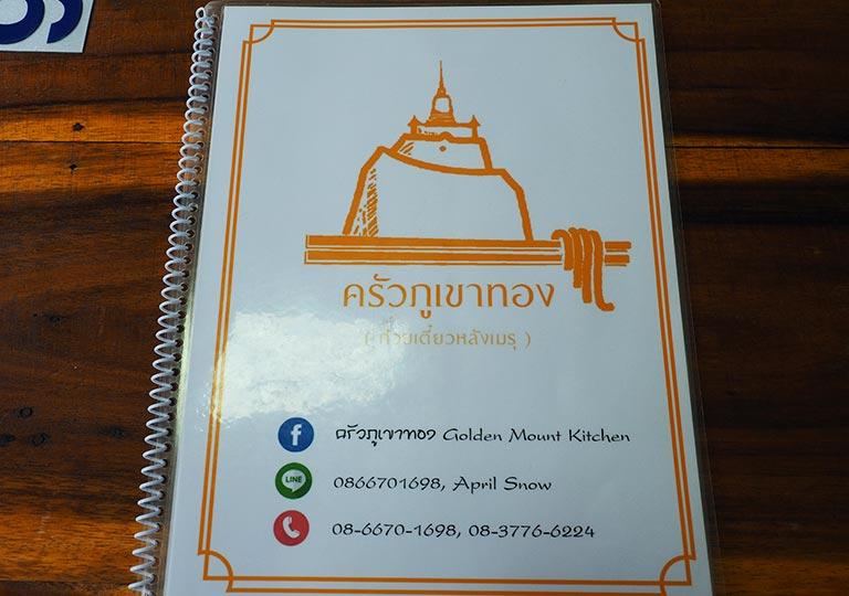 バンコク観光 カオソーイ レストランGolden Mount Kitchenのメニュー
