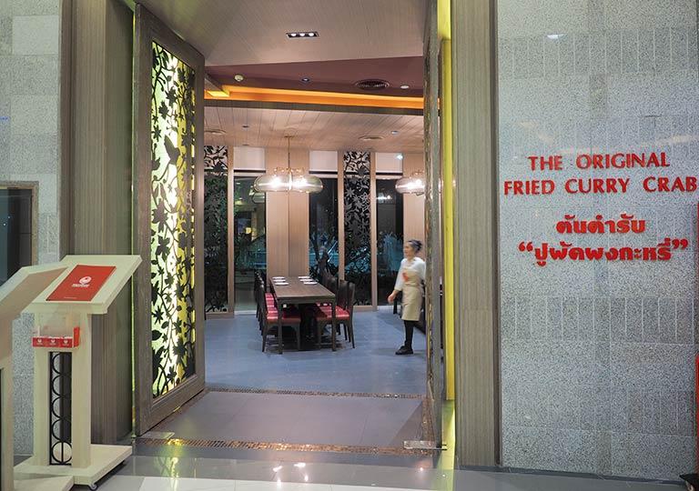 バンコク観光 ソンブーンシーフード