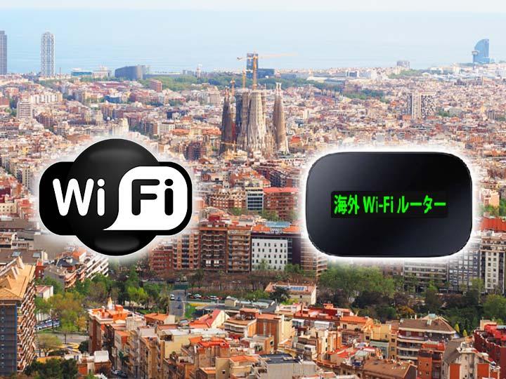 「スペイン旅行のWiFiレンタルを徹底比較!おすすめのコスパ最強WiFiはこれだ!」 トップ画像