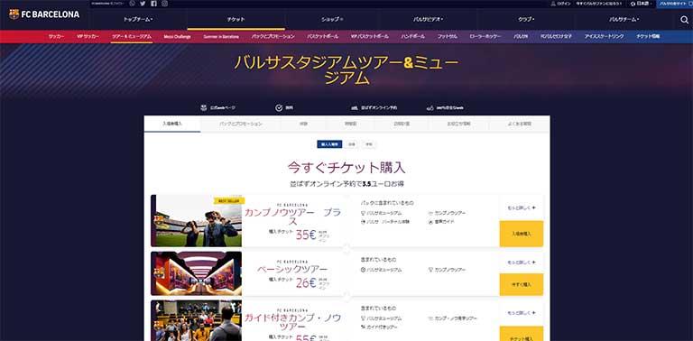 FCバルセロナ 公式サイト チケットの買い方