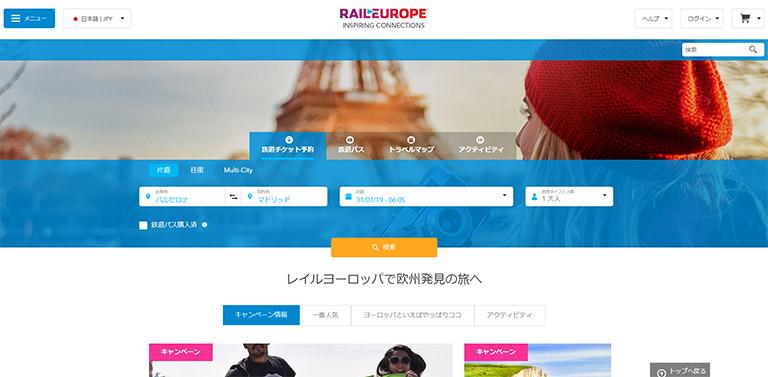 レイルヨーロッパ 公式サイト