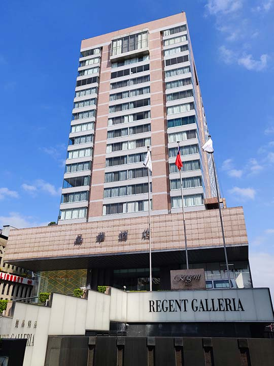 リージェント台北ホテル