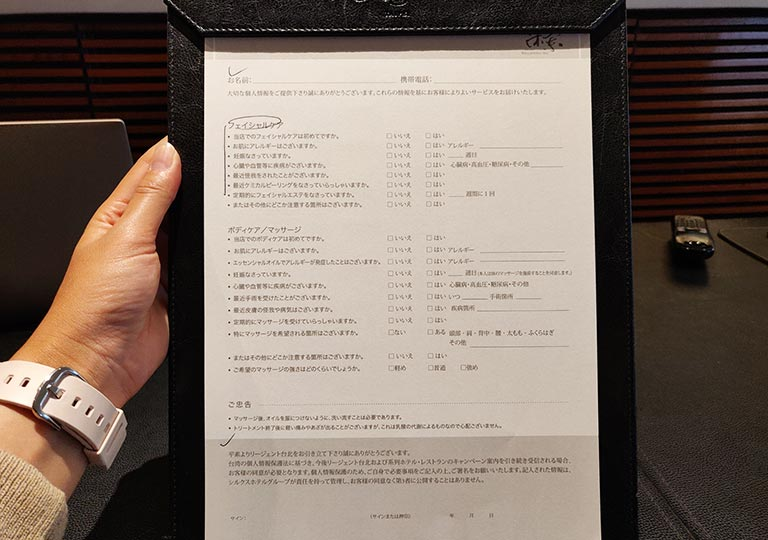 リージェント台北ホテル 沐蘭SPA(ムーランスパ)のコンサルト用紙