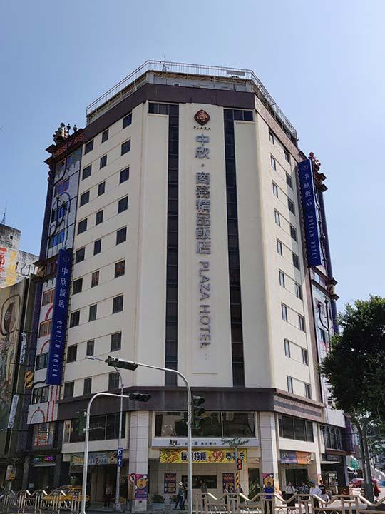 台中 バトラー ホテル (中欣商務精品飯店、旧プラザホテル)