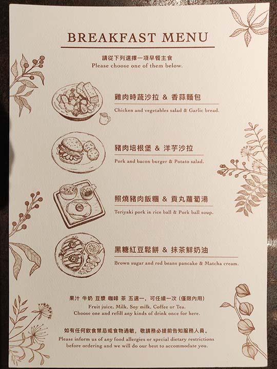 台中 レッドドットホテル(紅點文旅) 朝食のメニュー