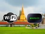「 タイ旅行で使えるWiFiレンタル!コスパ・評判が高いおすすめ4選を徹底比較」の記事のトップ画像