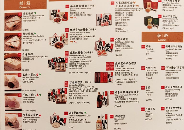 ディンタイフォン台北本店のメニュー