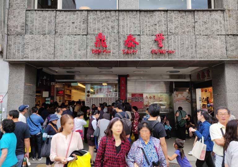 ディンタイフォン台北本店の入り口