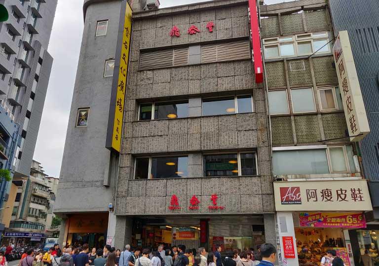 ディンタイフォン台北本店の建物
